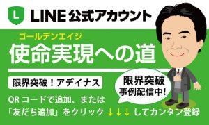 LINE公式アカウント_アデイナス
