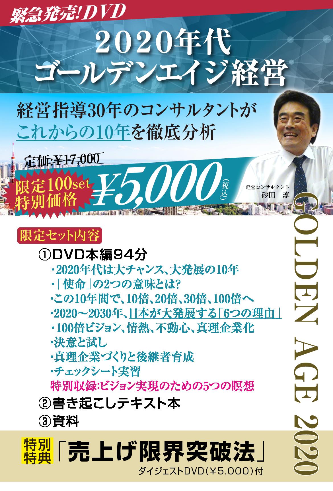 DVD2020年代ゴールデンエイジ経営
