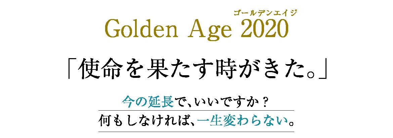 2020年ゴールデンエイジ経営top
