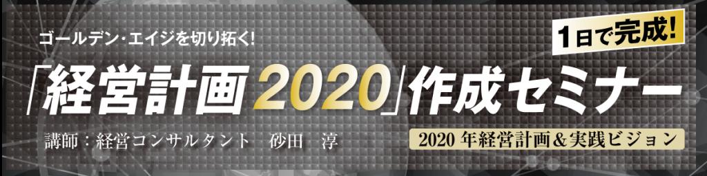 アデイナス経営計画2020